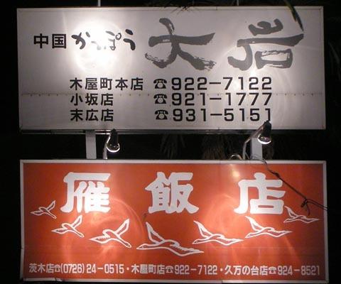 雁飯店 久万ノ台店