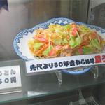 赤坂十八番 - お店の名前は『中華軽食 赤坂十八番』。名物は皿うどんです。先代より50年続く味だそうです。
