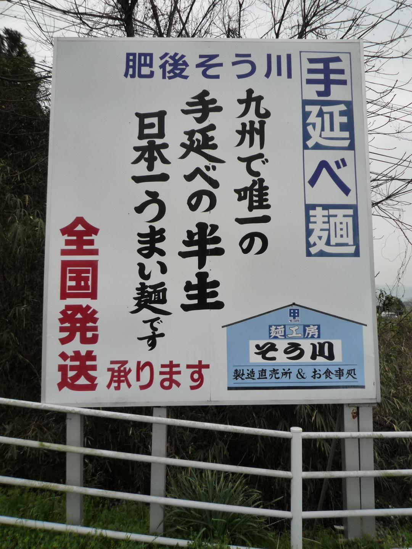 肥後そう川 手延べ麺 本店