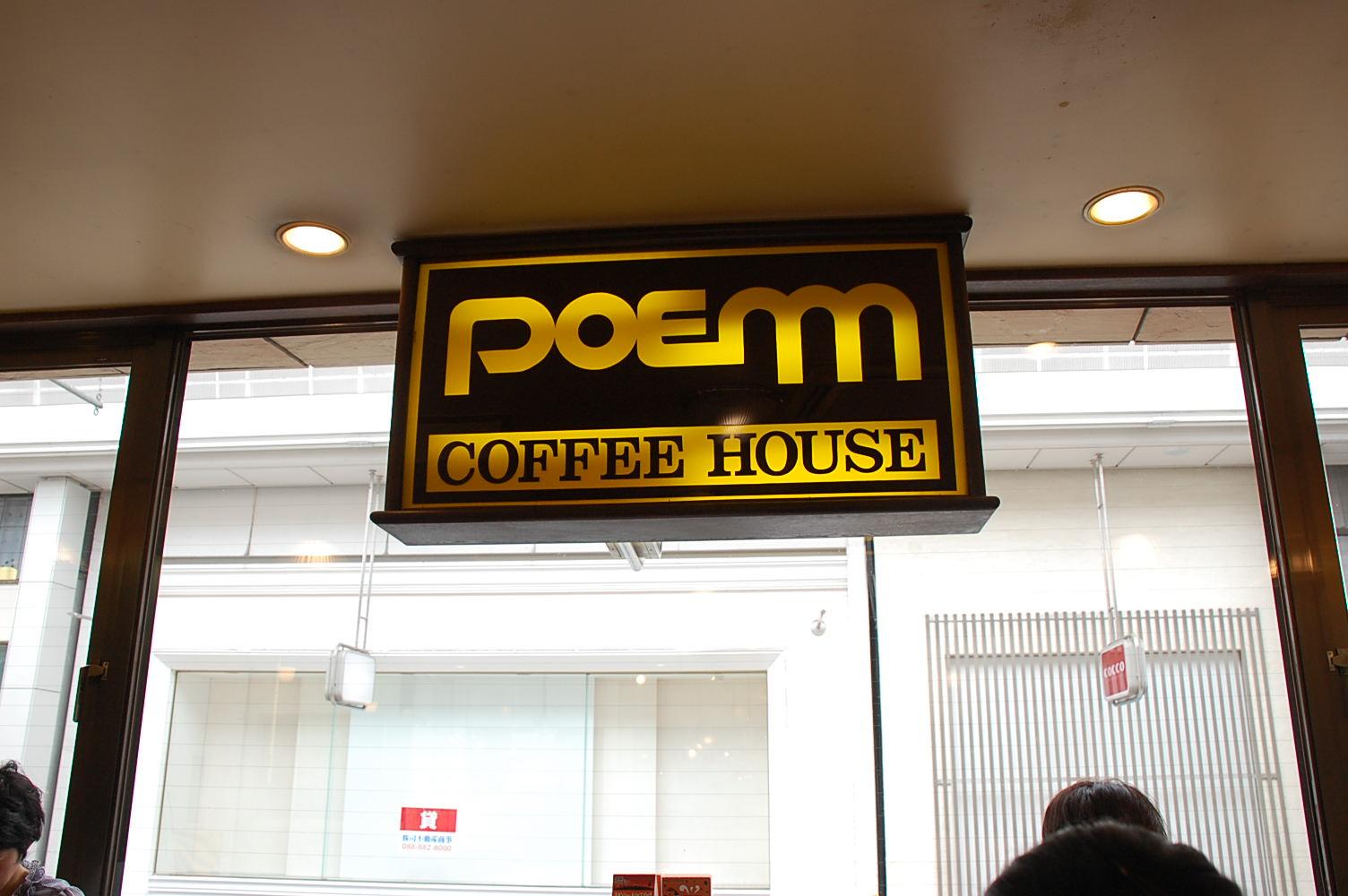 ぽえむ 新京橋店