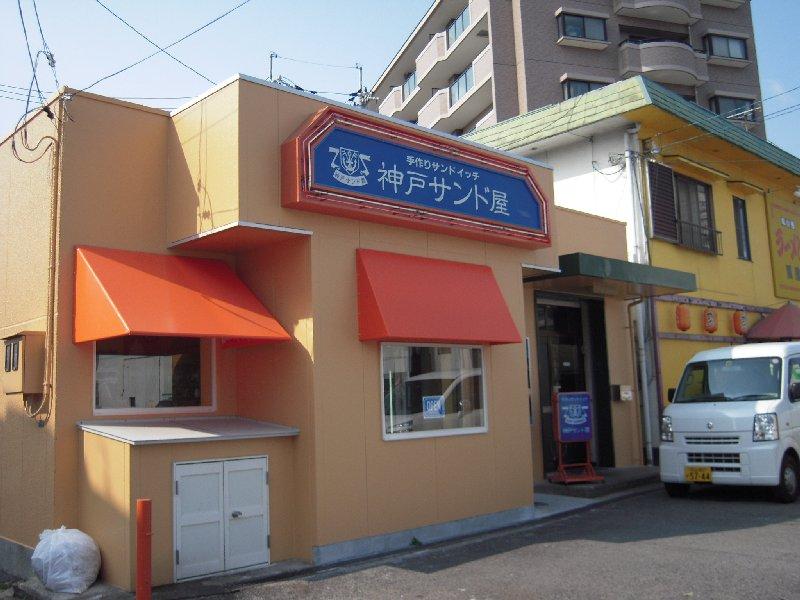 神戸サンド屋 岡山店