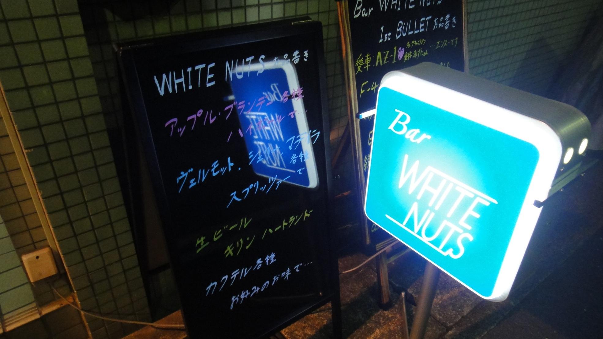 バー ホワイトナッツ