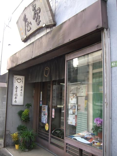 壺屋総本店