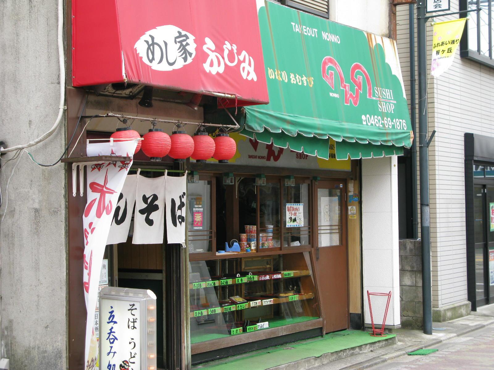 のんの寿司