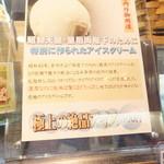 もつ鍋 鉄板焼 くう - 店内 アイスクリーム