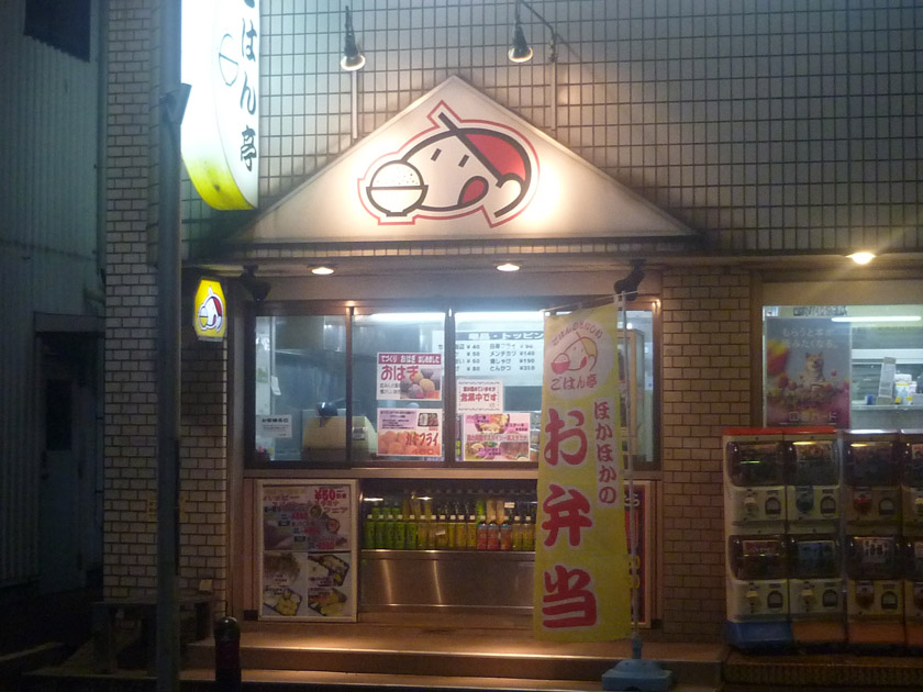 ごはん亭 馬堀店