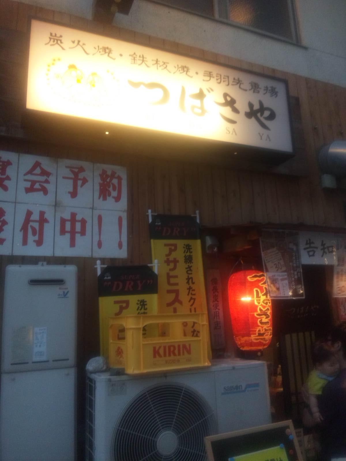 つばさや 藤ヶ丘店