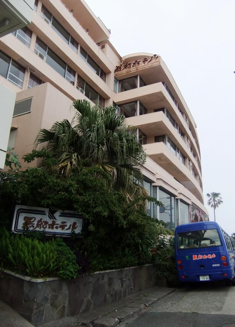 黒船ホテル