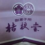 桔梗堂 - ロゴ