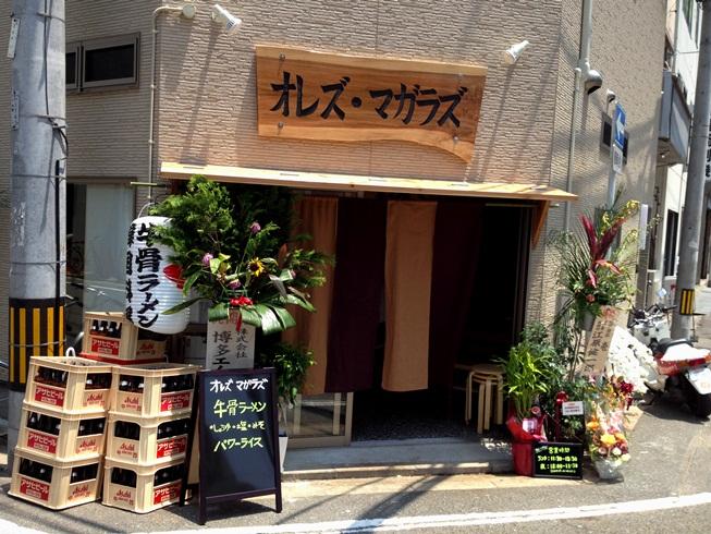オレズ・マガラズ 須崎店
