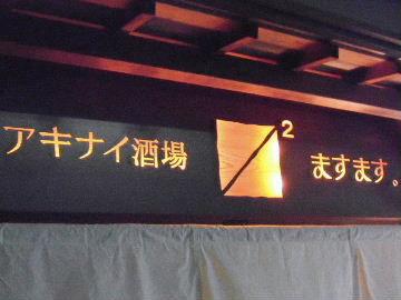 アキナイ酒場ますます。