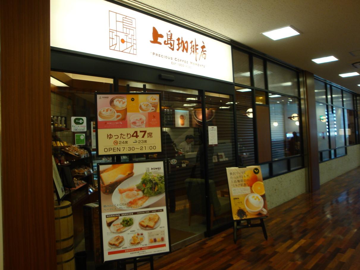 上島珈琲店 南大沢店