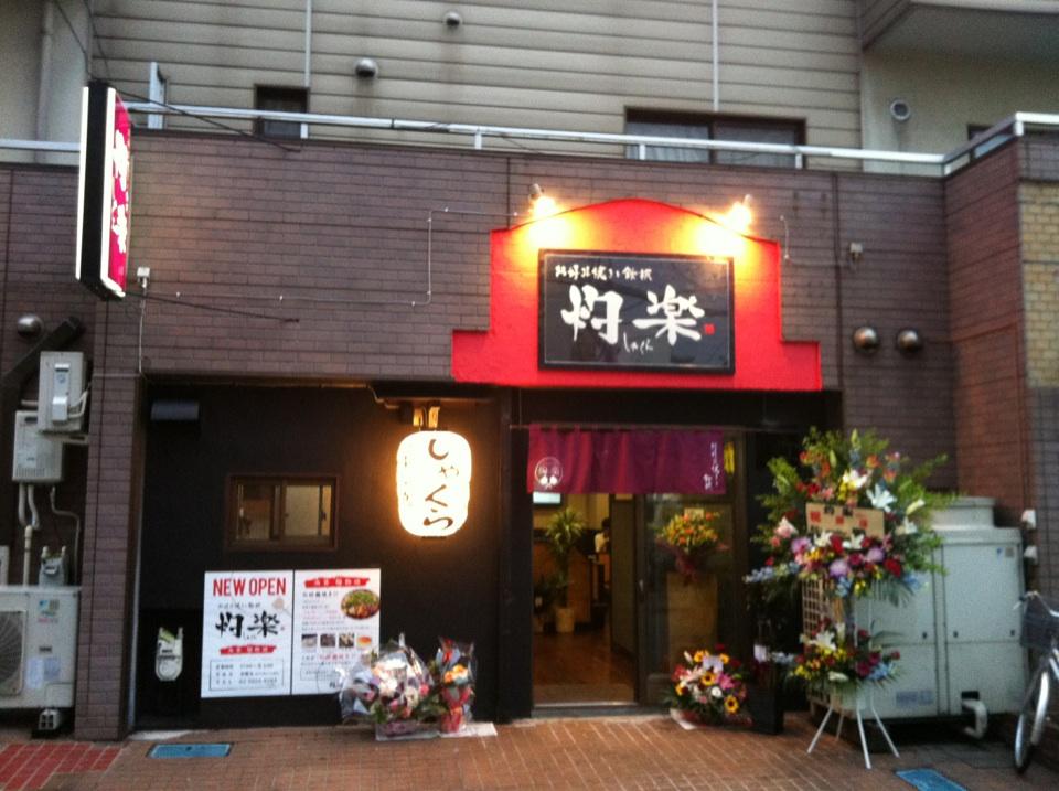 灼楽 1号店