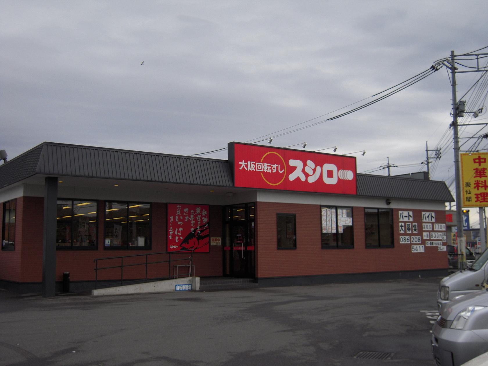 スシロー 東岡山店