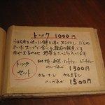1324245 - トックの説明