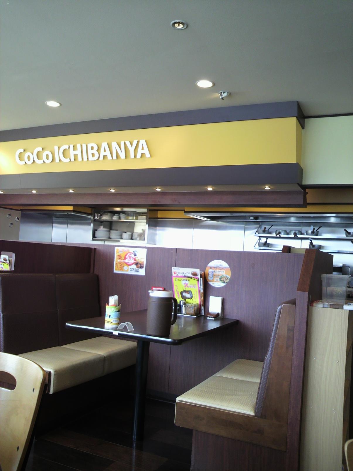 カレーハウス CoCo壱番屋 大阪美原店
