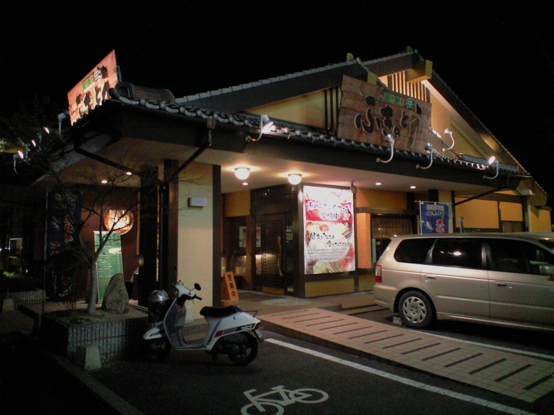 ふきのとう 高松東バイパス店