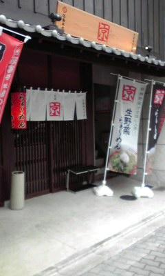 らぁ〜めん京 祇園本店