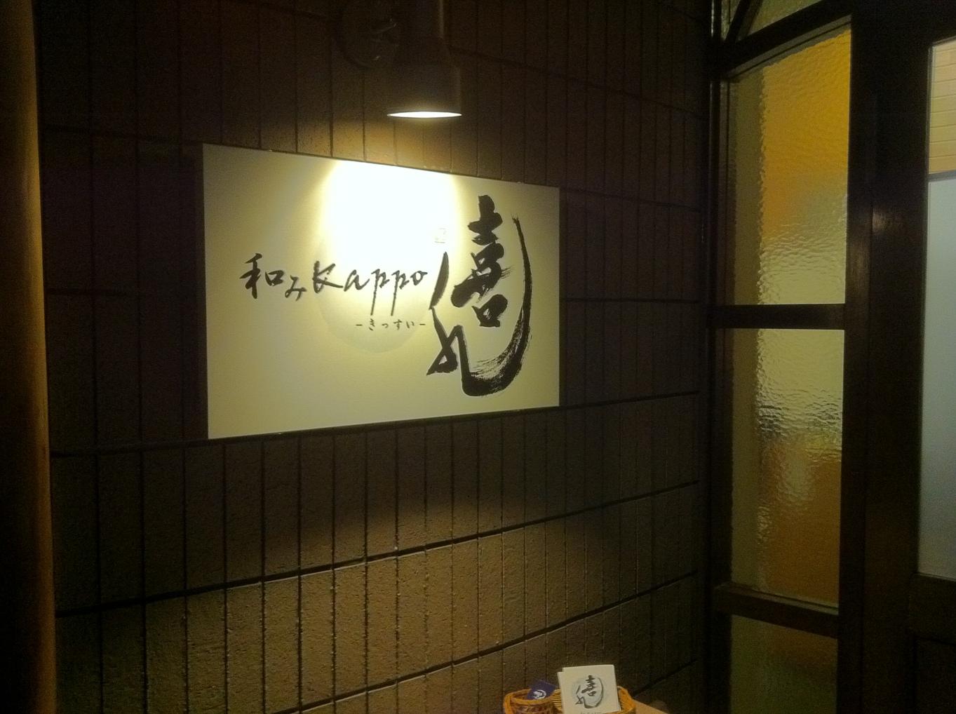 和みKappo喜水