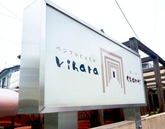 ベジフルカフェ Vihara