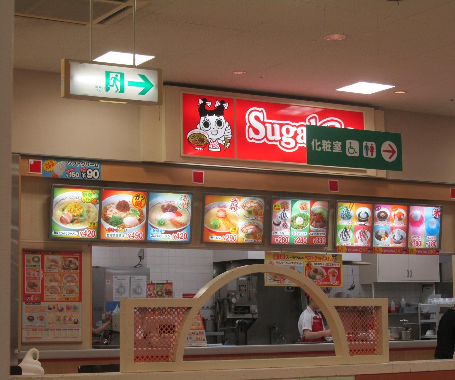 スガキヤ ヨシヅヤ大口店