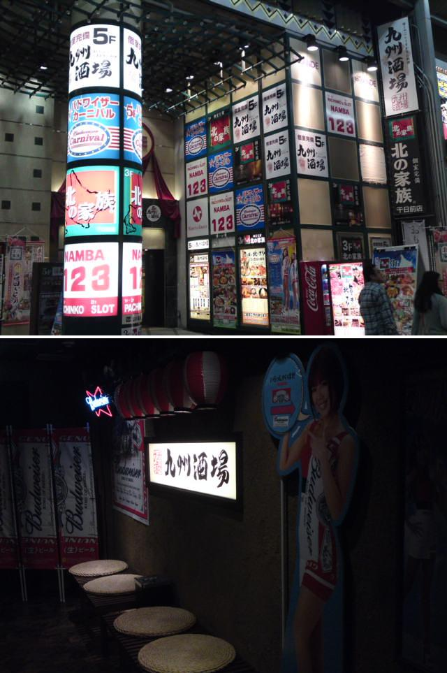 九州酒場 千日前店