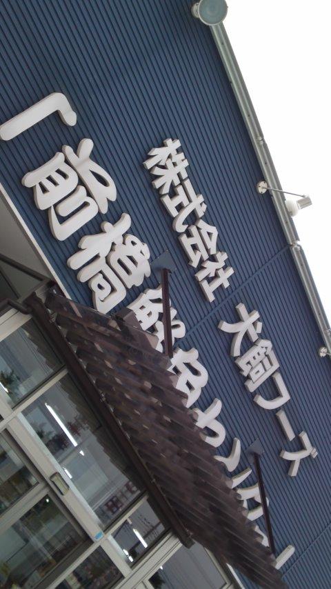 前橋鮮魚センター
