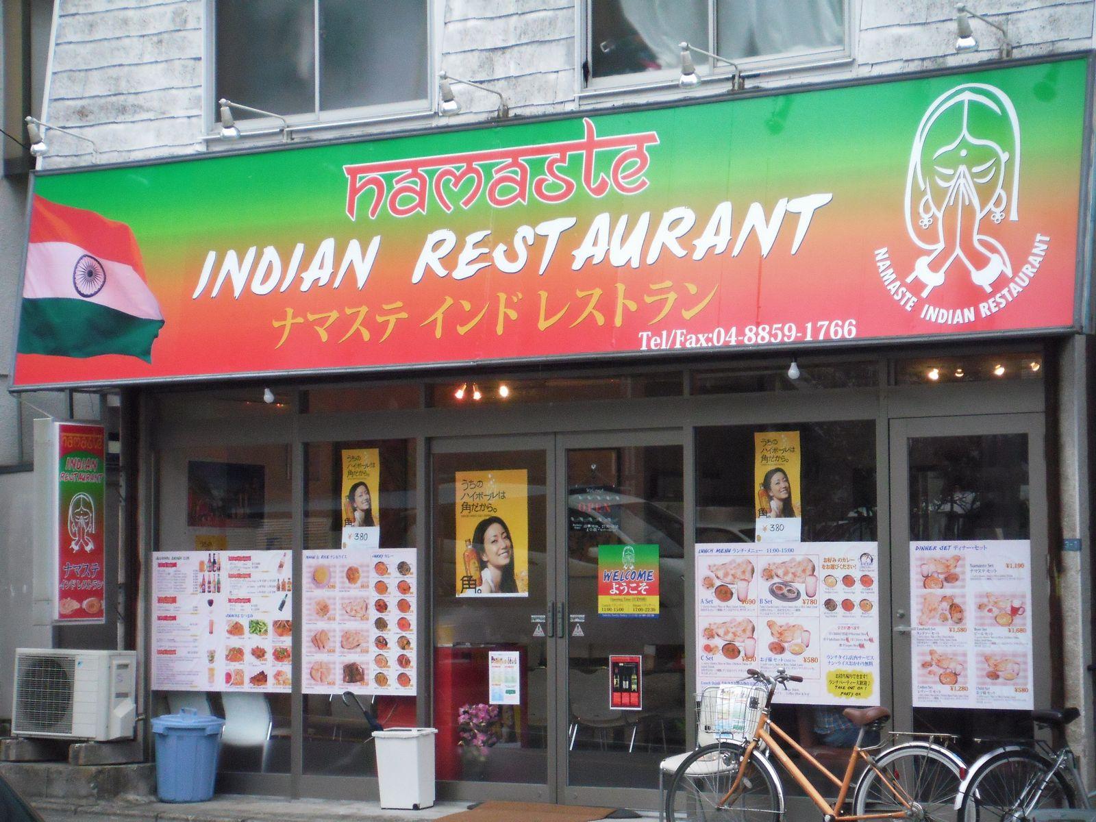 ナマステ インド レストラン