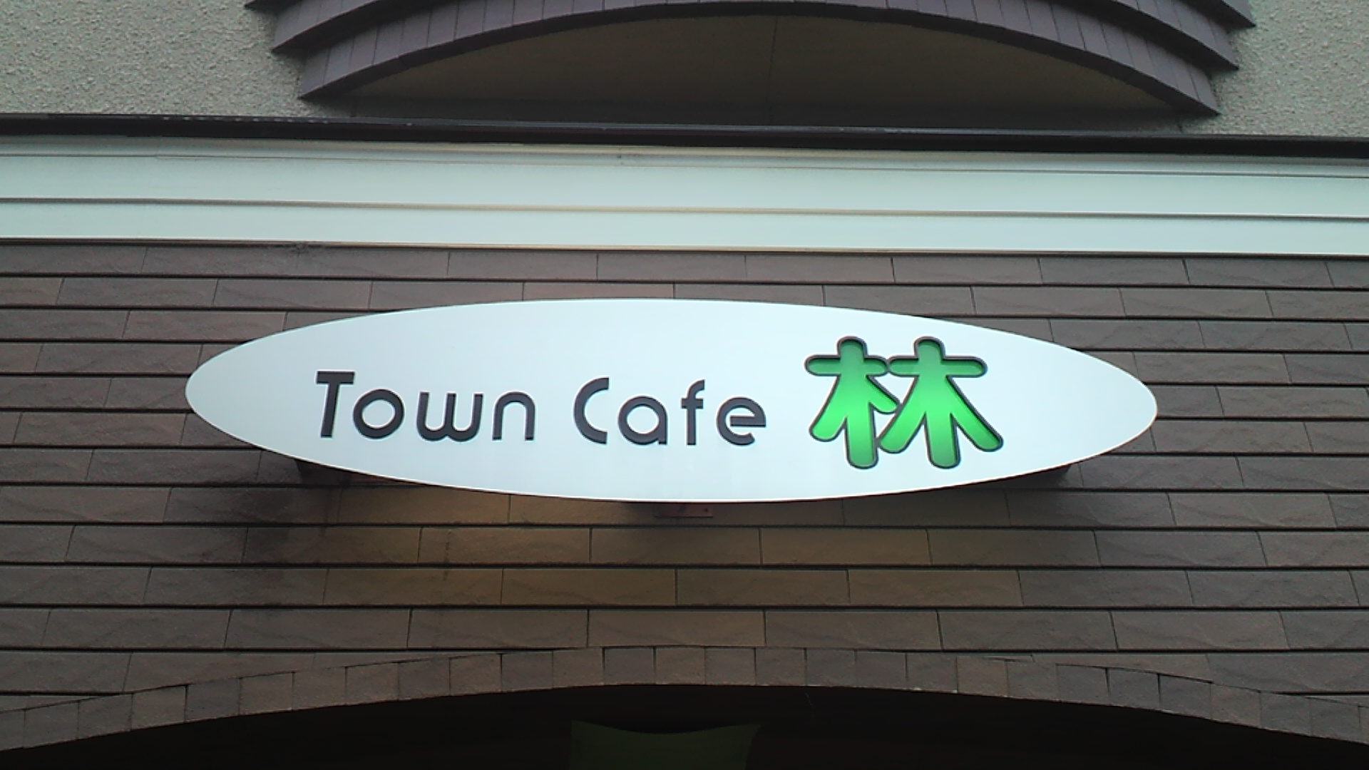 Town Cafe 林