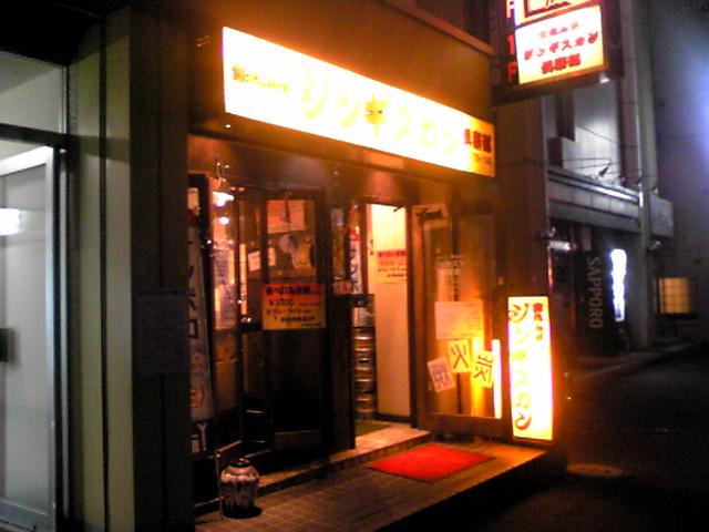 赤れんがジンギスカン倶楽部 北25条店