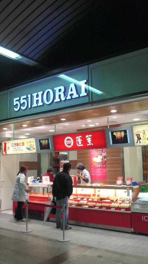 551蓬莱 南海なんば駅