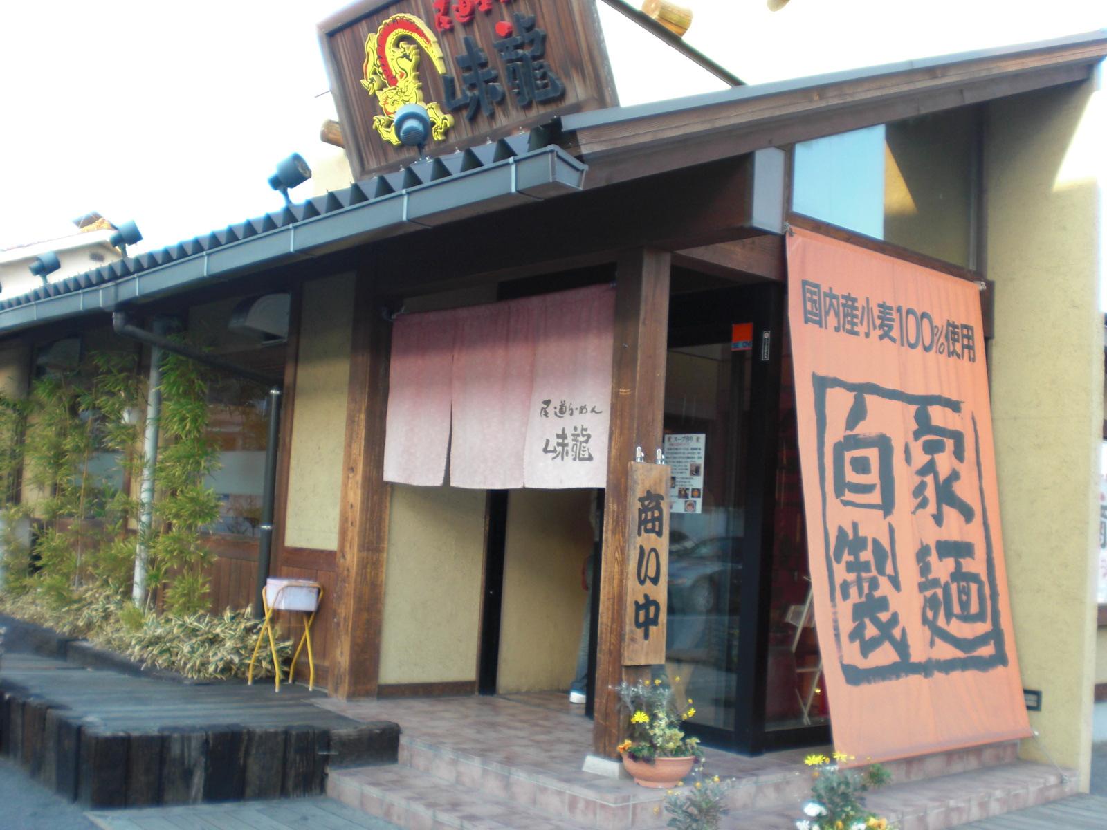 味龍尾道店