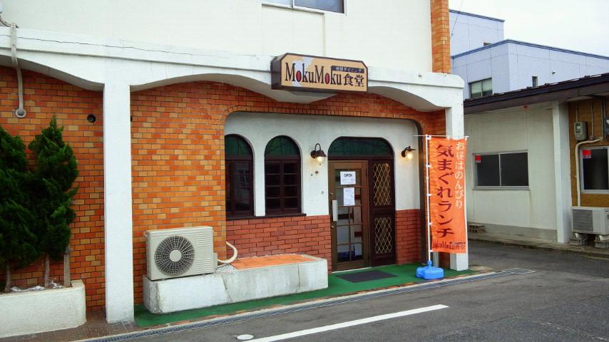 モクモク食堂