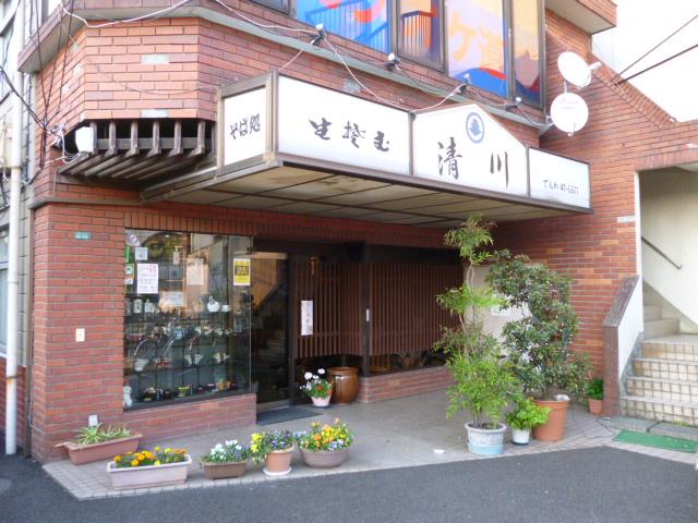 清川そば 小平駅前店