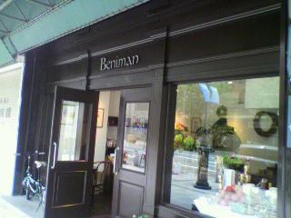 ベニマン ドライフルーツ店