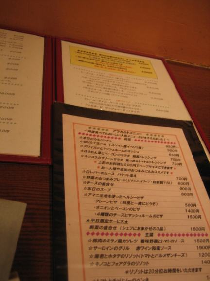 Dining Riz Ohno