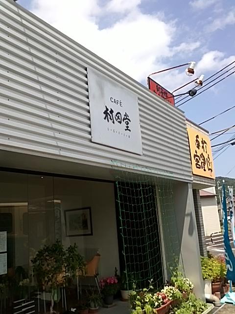 カフェ村田堂