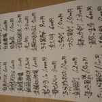 13308688 - 最近は手書きの「おすすめメニュー」を毎日作っているとの事です!