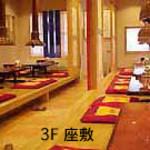焼肉 白雲台 - 3階座敷