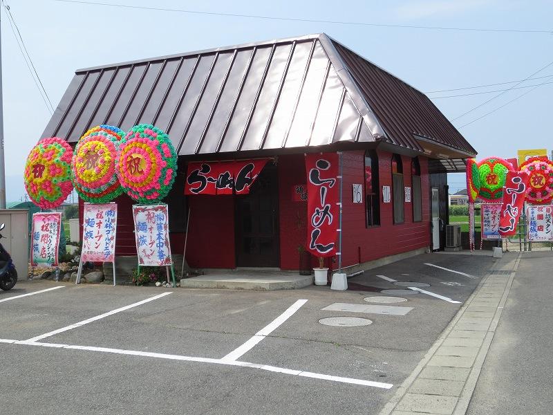 中華そば 麺族