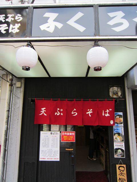 天ぷらそば ふくろう
