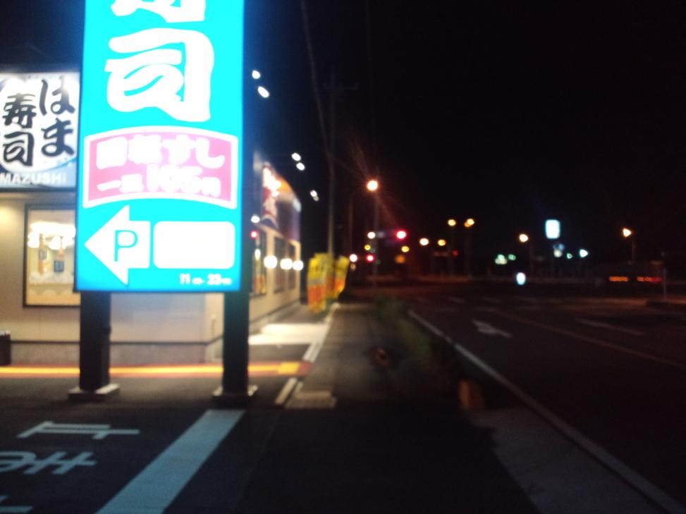 はま寿司 122号羽生店