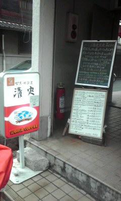 喫茶 軽飲食 清史