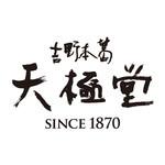 吉野本葛 天極堂 - その他写真:奈良に来たなら、吉野本葛 天極堂。