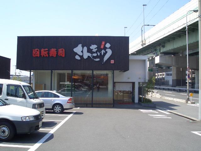 さんきゅう 石切店
