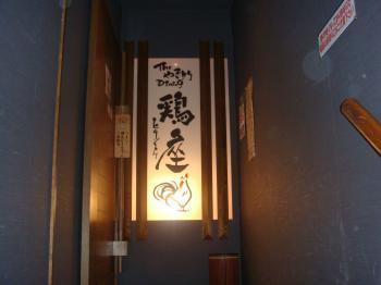 The やきとり Dining 鶏座