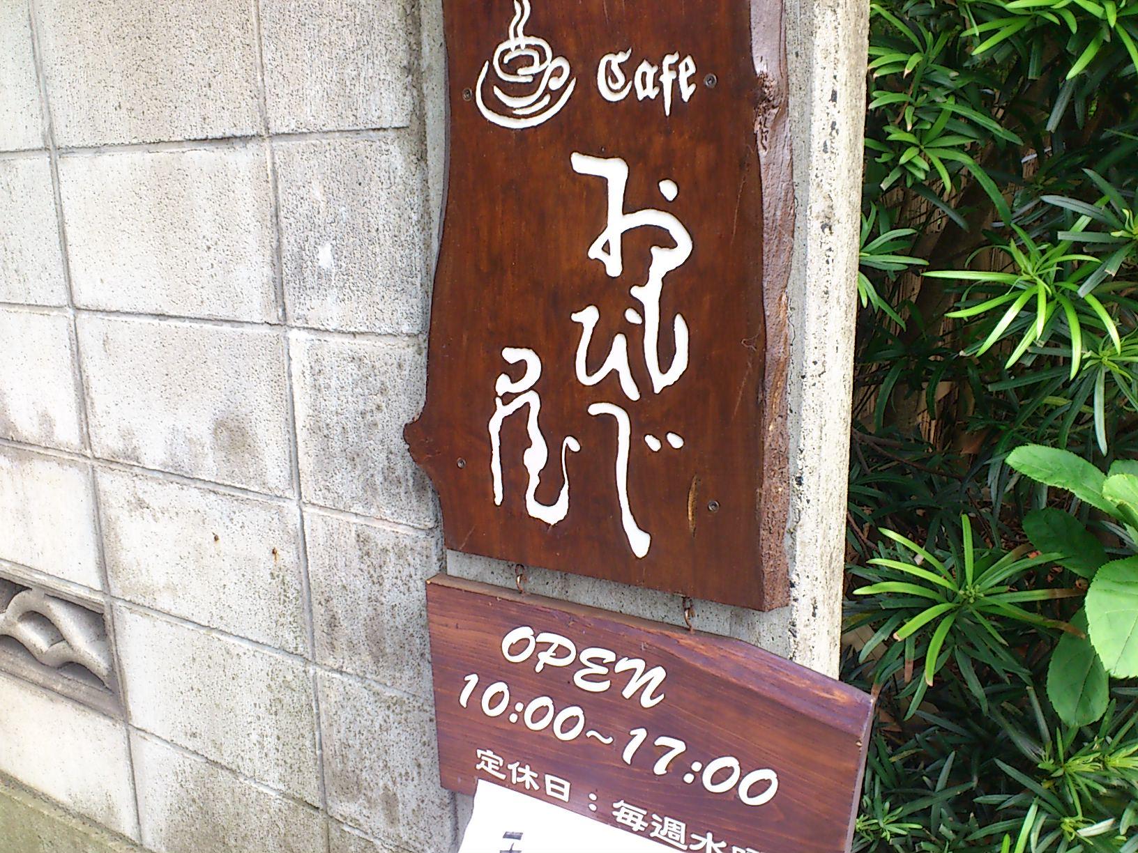 蔵カフェおもひで屋