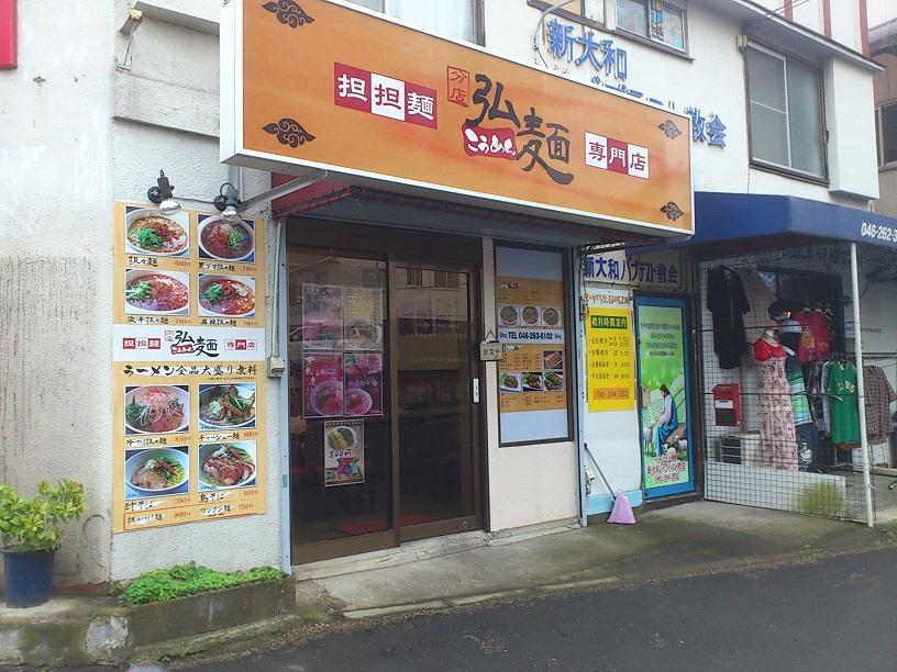 担担麺専門店 弘麺 分店