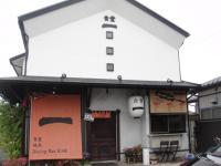 食堂 一(いち)