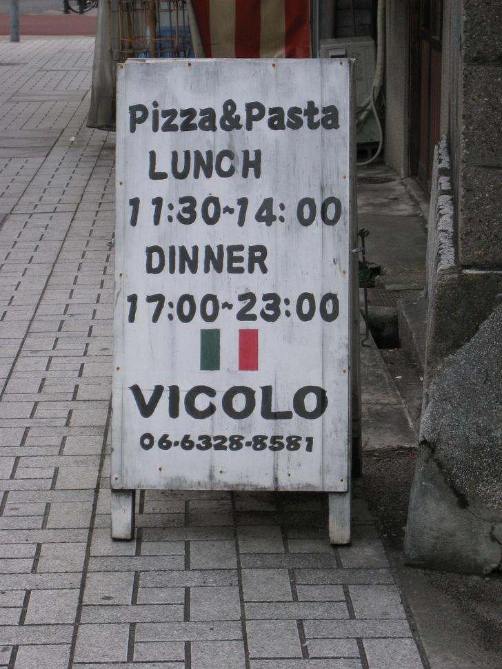 Pizza & Pasta Vicolo